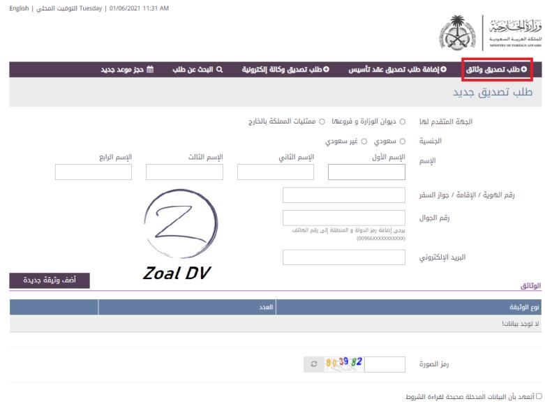 السفارة في حجز بالرياض موعد السودانية